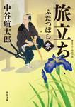 旅立ち ふたつぼし(零)-電子書籍