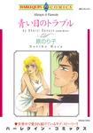 青い目のトラブル-電子書籍