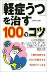 「軽症うつ」を治す100のコツ-電子書籍