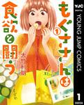 もぐささんは食欲と闘う 1-電子書籍
