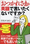 「おつかれさま」を英語で言いたくないですか?-電子書籍