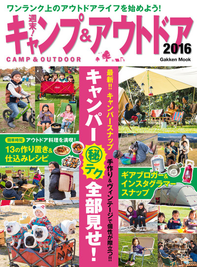 週末! キャンプ&アウトドア2016-電子書籍