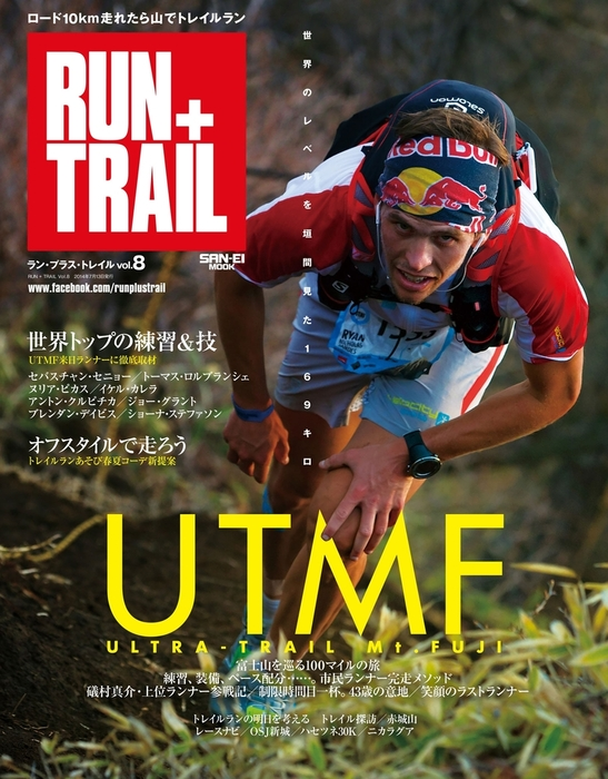 RUN+TRAIL Vol.8拡大写真