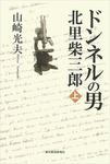 ドンネルの男・北里柴三郎 上-電子書籍