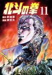 北斗の拳 11巻-電子書籍