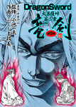 竜剣~大菩薩峠・第2章 第9巻-電子書籍