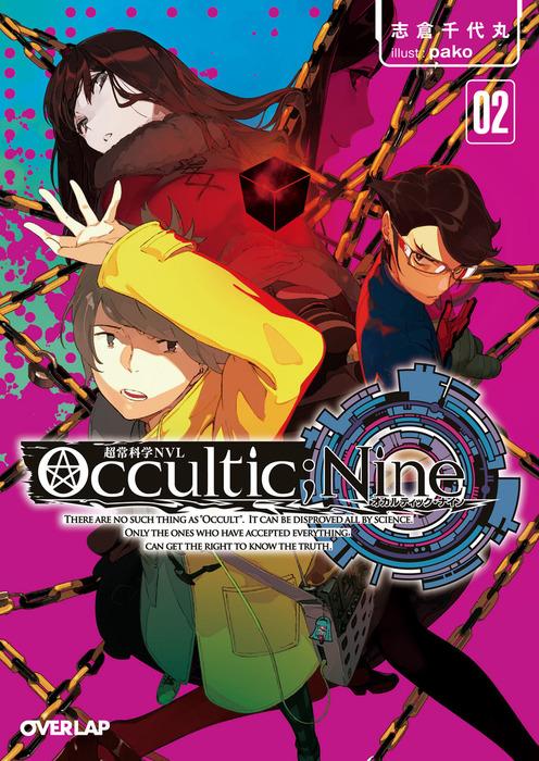 Occultic;Nine 2 -オカルティック・ナイン-拡大写真