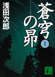 蒼穹の昴(1)-電子書籍