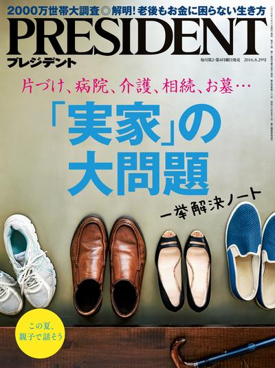 PRESIDENT 2016年8月29日号-電子書籍