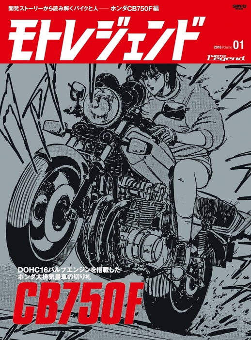モトレジェンド Vol.1 ホンダCB750F編拡大写真