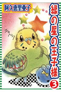 緑の星の王子様 3-電子書籍
