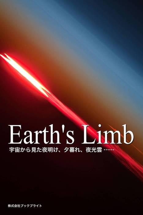 Earth's Limb 宇宙から見た夜明け、夕暮れ、夜光雲……拡大写真