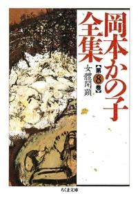 岡本かの子全集(8)