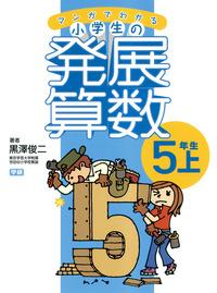 マンガでわかる小学生の発展算数(5)5年生・上-電子書籍