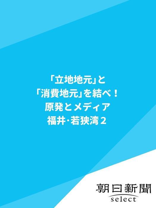 「立地地元」と「消費地元」を結べ! 原発とメディア 福井・若狭湾2拡大写真