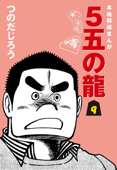 5五の龍(9)-電子書籍