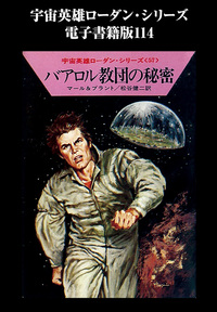 宇宙英雄ローダン・シリーズ 電子書籍版114 不死の代償