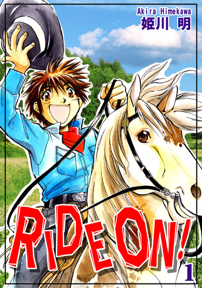 RIDE ON!(1)-電子書籍