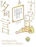 すみっコぐらしのすみっこ名言(中経☆コミックス)