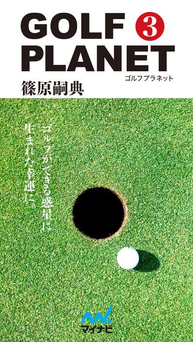 ゴルフプラネット 第3巻 簡単にできることだけで上達するゴルフ技術論-電子書籍-拡大画像