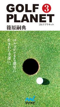ゴルフプラネット 第3巻 簡単にできることだけで上達するゴルフ技術論