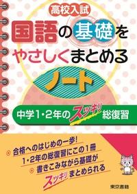 高校入試 国語の基礎をやさしくまとめるノート 中学1・2年のスッキリ総復習-電子書籍