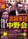 武闘軍団中野会 1巻-電子書籍
