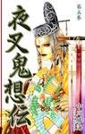 夜叉鬼想伝(5)-電子書籍