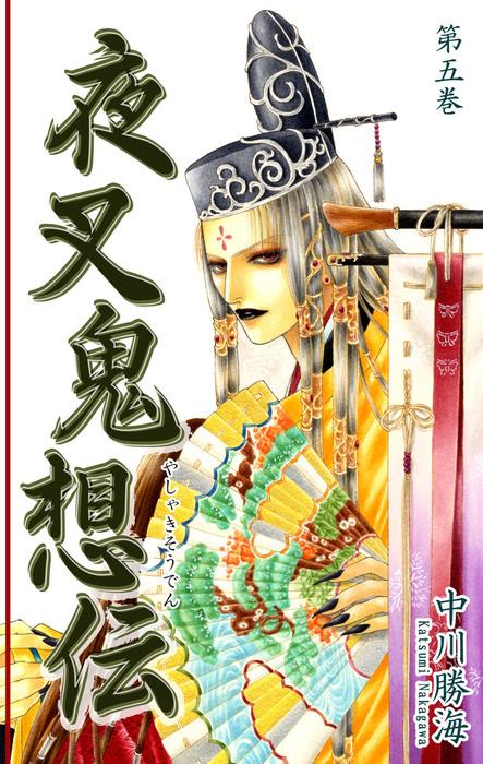 夜叉鬼想伝(5)-電子書籍-拡大画像
