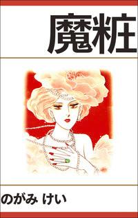 魔粧-電子書籍