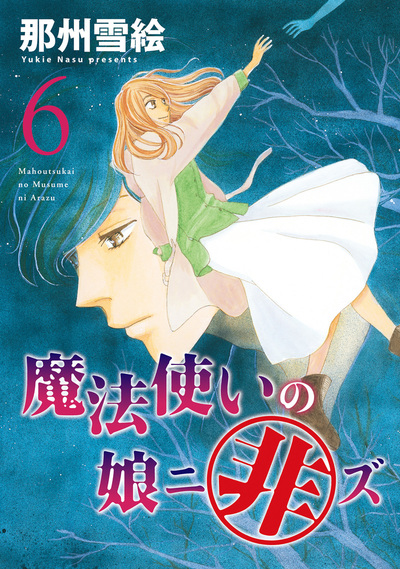魔法使いの娘ニ非ズ(6)-電子書籍