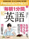 PRESIDENT NEXT Vol.13-電子書籍