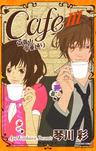 Cafe南青山骨董通り III-電子書籍