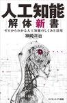 人工知能解体新書 ゼロからわかる人工知能のしくみと活用-電子書籍