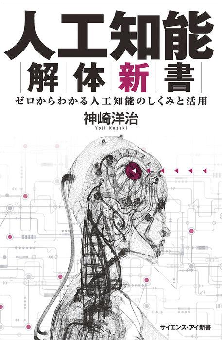 人工知能解体新書 ゼロからわかる人工知能のしくみと活用拡大写真