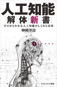 人工知能解体新書 ゼロからわかる人工知能のしくみと活用
