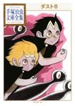 ダスト8 手塚治虫文庫全集-電子書籍
