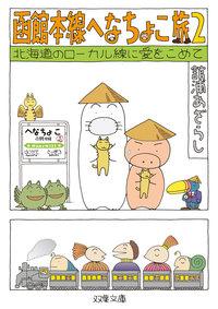 函館本線へなちょこ旅 : 2 北海道のローカル線に愛をこめて-電子書籍