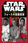 STAR WARS フォースの覚醒前夜 ~ポー・レイ・フィン~ 無料ためし読み版-電子書籍