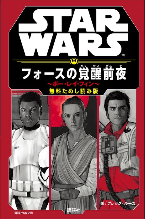 STAR WARS フォースの覚醒前夜 ~ポー・レイ・フィン~ 無料ためし読み版-電子書籍-拡大画像