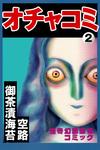 オチャコミ2-電子書籍