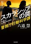 スカラシップの罠~警視庁行動科学課~-電子書籍