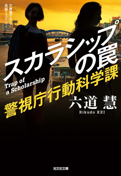 スカラシップの罠~警視庁行動科学課~-電子書籍-拡大画像