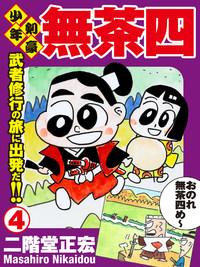 少年剣豪 無茶四 4巻-電子書籍