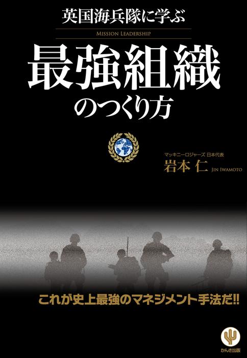 英国海兵隊に学ぶ 最強組織のつくり方拡大写真