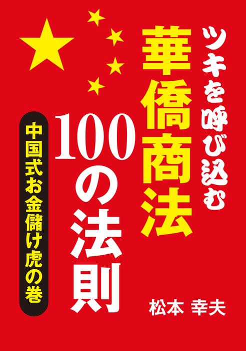ツキを呼び込む華僑商法100の法則拡大写真