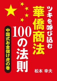 ツキを呼び込む華僑商法100の法則-電子書籍
