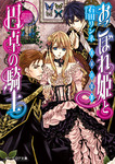 おこぼれ姫と円卓の騎士 3 将軍の憂鬱-電子書籍