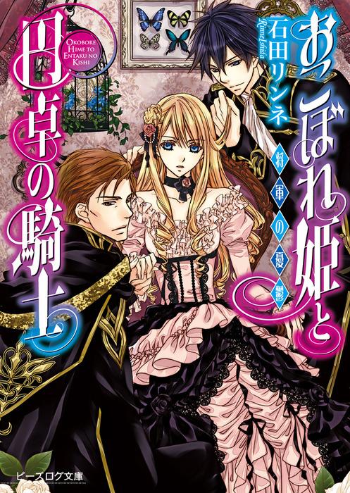 おこぼれ姫と円卓の騎士3 将軍の憂鬱拡大写真