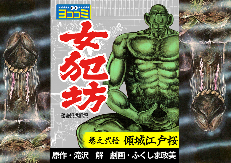 【ヨココミ】女犯坊 第2部大奥篇(20)-電子書籍-拡大画像